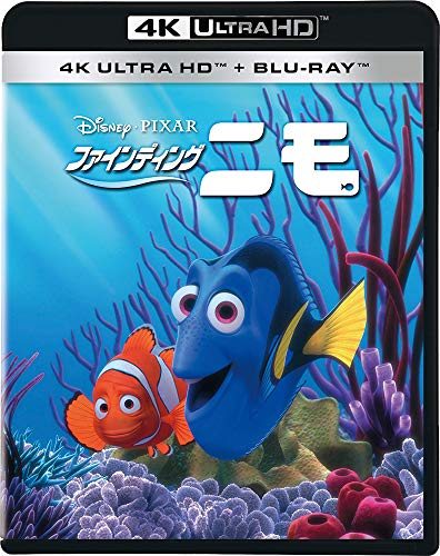 ファインディング・ニモ 4K UHD [4K ULTRA HD+ブルーレイ] [Blu-ray]