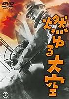 燃ゆる大空 [DVD]