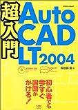 超入門AutoCADLT2004 (エクスナレッジムック―超入門シリーズ)