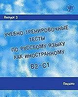 Uchebno-trenirovochnye testy po russkomu jazyku kak inostrannomu. B2-C1. Vypusk 3. Pis'mo : uchebnoe posobie