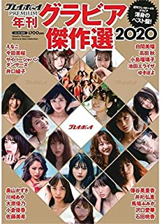 週刊プレイボーイPREMIUM 年刊グラビア傑作選2020(セブン-イレブン・セブンネット限定)