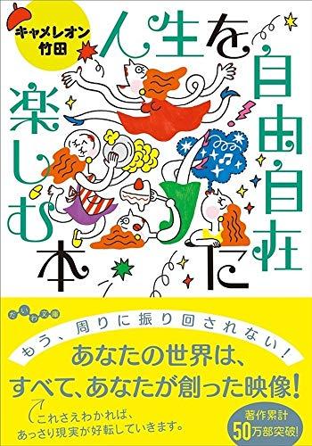人生を自由自在に楽しむ本 (だいわ文庫)