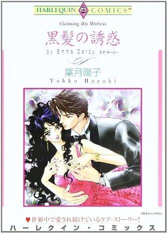 黒髪の誘惑 (エメラルドコミックス ハーレクインシリーズ)