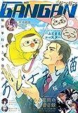 デジタル版月刊少年ガンガン 2020年7月号 [雑誌]