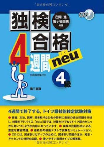 第三書房『独検合格4週間neu(ノイ)4級』