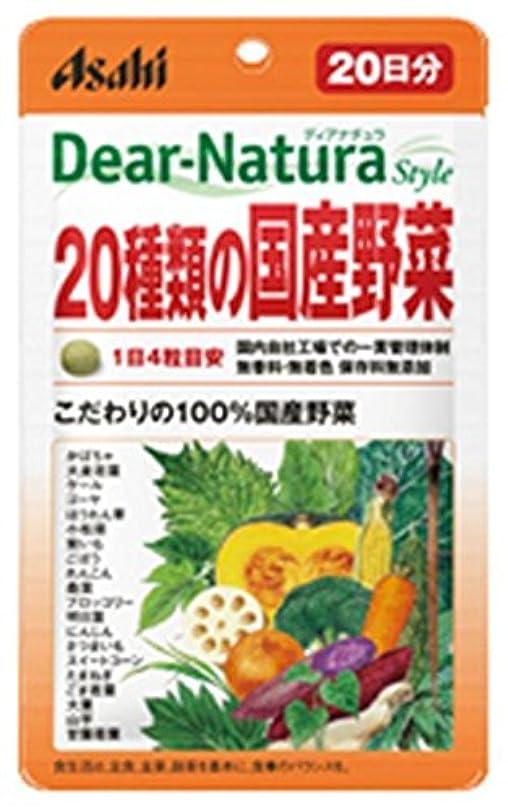 免除する証拠絶えずディアナチュラスタイル 20種類の国産野菜 80粒(20日分)