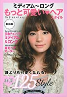 新装版 ミディアム~ロング もっと可愛いヘアスタイル (主婦の友ビジュアル文庫)
