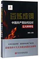 Tempered into a Steel -- How do Chinese Communist Party Cope with Dangerous Situations and Dilemmas? (Chinese Edition)