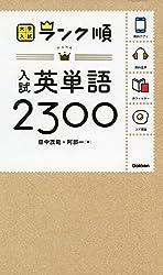 ランク順 入試英単語2300 (大学入試 ランク順)