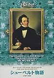 ミュージック・マエストロ・コレクション(6) シューベルト物語(1797~1828)[DVD]