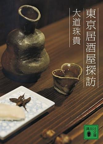 東京居酒屋探訪 (講談社文庫)