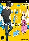 ゲーム脳カップル 1巻 (デジタル版ガンガンコミックスpixiv)