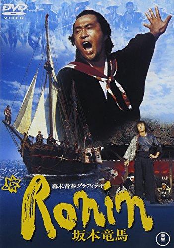 『幕末青春グラフィティ Ronin 坂本竜馬 [DVD]』のトップ画像