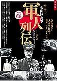 軍人列伝 日本・帝国陸海軍 (マイウェイムック)