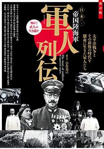 軍人列伝 日本・帝国陸海軍 (マイウェイムック)の詳細を見る