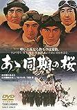 あゝ同期の桜 [DVD] image