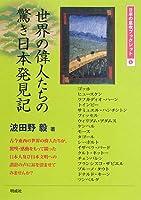 世界の偉人たちの驚き日本発見記 (日本の息吹ブックレット)