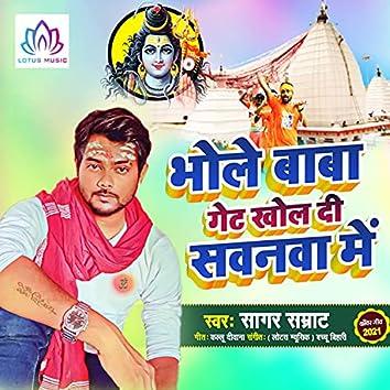 Bholebaba Gate Khol Di sawanwa Me