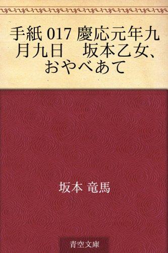 手紙 017 慶応元年九月九日 坂本乙女、おやべあての詳細を見る