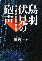 鳥羽伏見の砲声―徳川幕府終焉の舞台裏