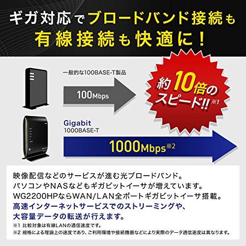 『NEC Aterm 無線LAN親機 WiFiルーター 11ac/n/a/g/b 1733Mbps 450Mbps 4LDK 3階建 接続台数18台 WG2200HP PA-WG2200HP』の4枚目の画像