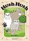 Hush Hush ある日のリスとコヨーテ3 (MFC ジーンピクシブシリーズ)