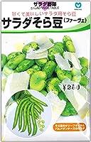 そらまめ 種子 サラダそら豆 Fave ファーヴェ 50ml
