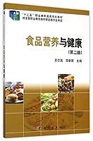食品营养与健康(第三版)