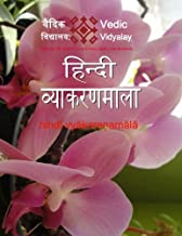 Hindi Vyakaranamala: Hindi 4th Level Book Maurya, Bhupendra; Maurya, Manju and Dahiya-Shah, Suman