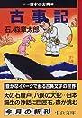 古事記―マンガ日本の古典  1  中公文庫