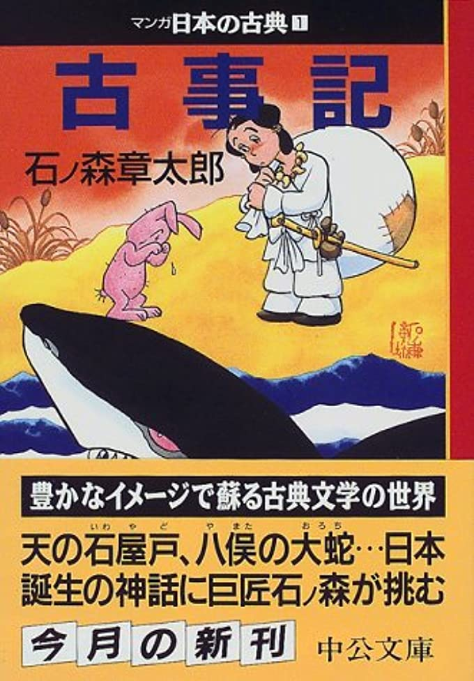 比較うん建てる古事記―マンガ日本の古典 (1) 中公文庫
