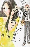春夏秋冬Days(2) (BE LOVE KC)
