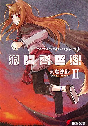 狼と香辛料 (2) (電撃文庫)
