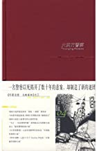 The Laughing Policeman (Chinese Edition)