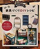 丸林さんちの家具づくりDIYレシピ (Boutique books)