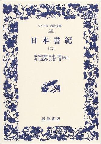 日本書紀〈2〉 (ワイド版岩波文庫)