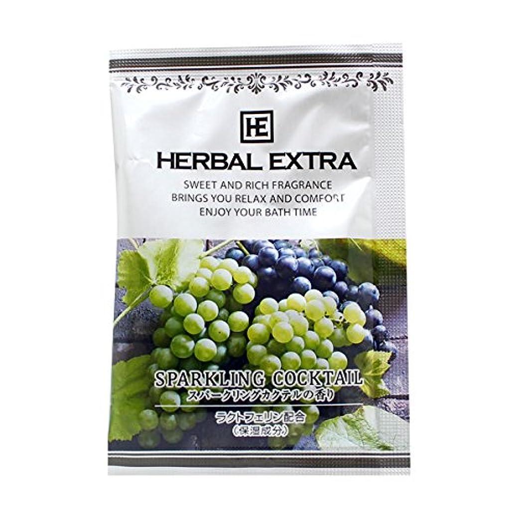 マーベル調整可能コカイン入浴剤 ハーバルエクストラ「スパークリングカクテルの香り」30個