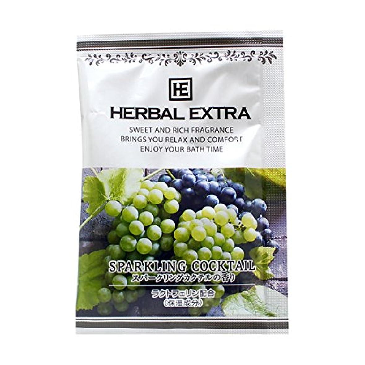 細胞レンダー田舎入浴剤 ハーバルエクストラ「スパークリングカクテルの香り」30個