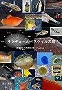 Feature1 キンギョヘルペスウイルス病 観賞魚の病気対策 特集編