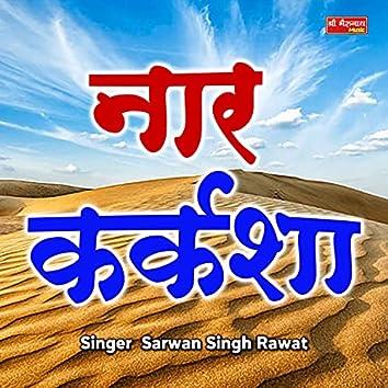 Nar Keraksha (Rajasthani)
