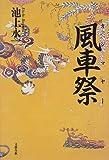風車祭(カジマヤー) (文春エンターテインメント)