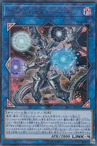 遊戯王 RIRA-JP047 リンクメイル・デーモン (日本語版 ウルトラレア) ライジング・ランペイジ