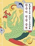 Korean Notebook - 한국어 연습 공책 -