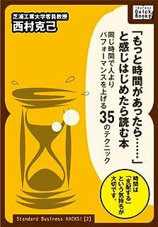 「もっと時間があったら……」と感じはじめたら読む本 ~同じ時間で人よりパフォーマンスを上げる35のテクニック (impress QuickBooks)