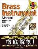 金管楽器マニュアル 日本語版