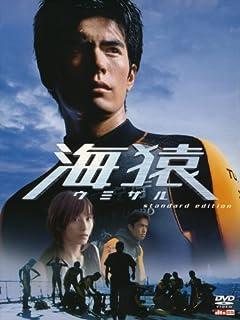 海猿 [DVD]