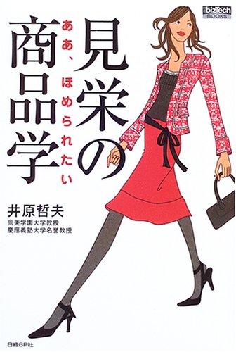 見栄の商品学―ああ、ほめられたい (日経bizTech BOOKS)