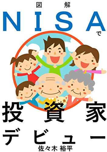 図解 NISA で投資家デビュー