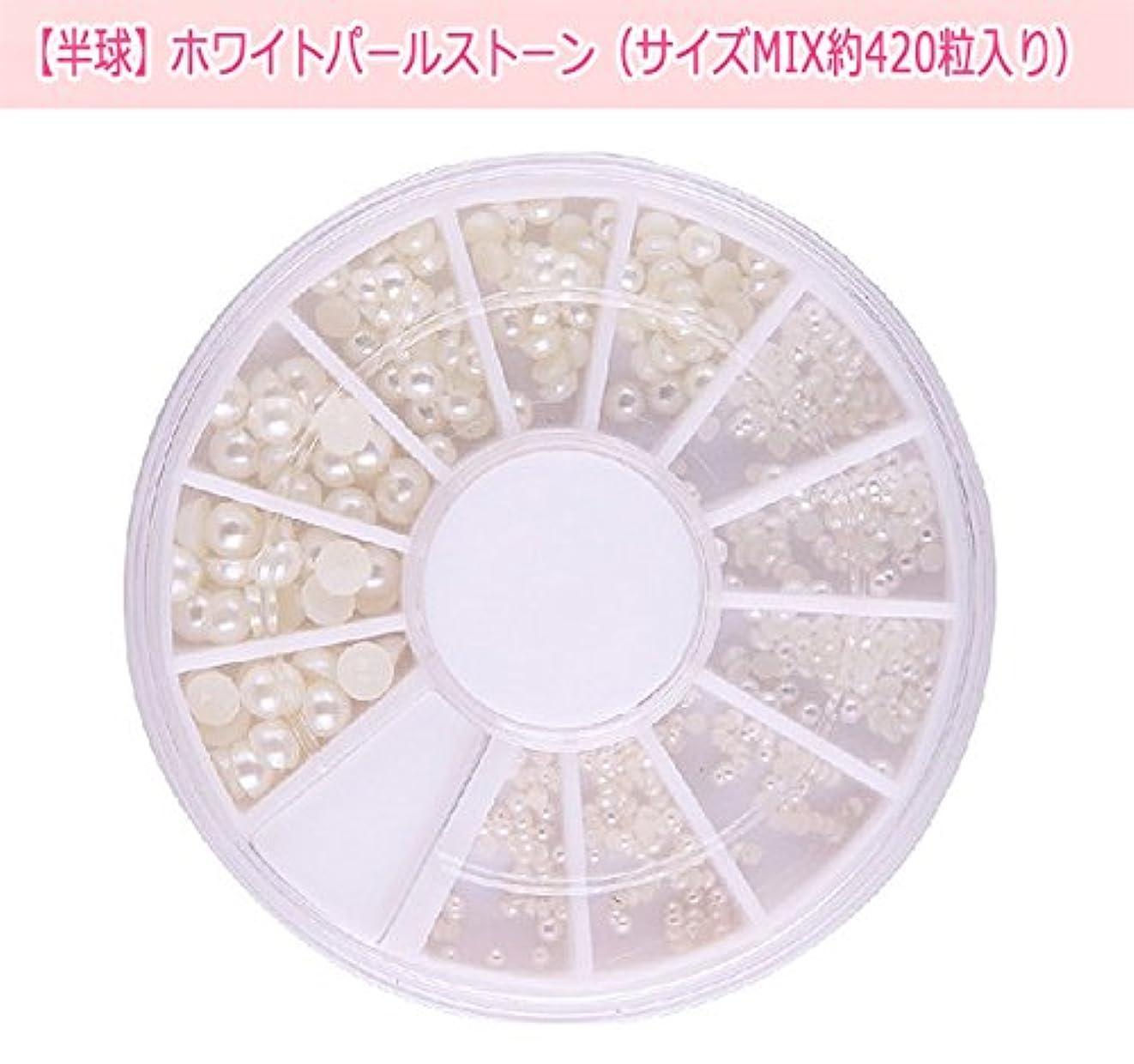 外出余分な感謝【半球】ホワイトパールストーン(サイズMIX約420粒入り)