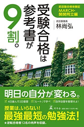 受験合格は参考書が9割。 武田塾合格体験記 MARCH・関関同立編